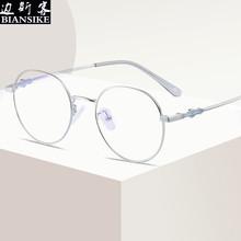 新款小框眼镜架批发时尚金属架开球眼镜框 男女学生近视镜架29226