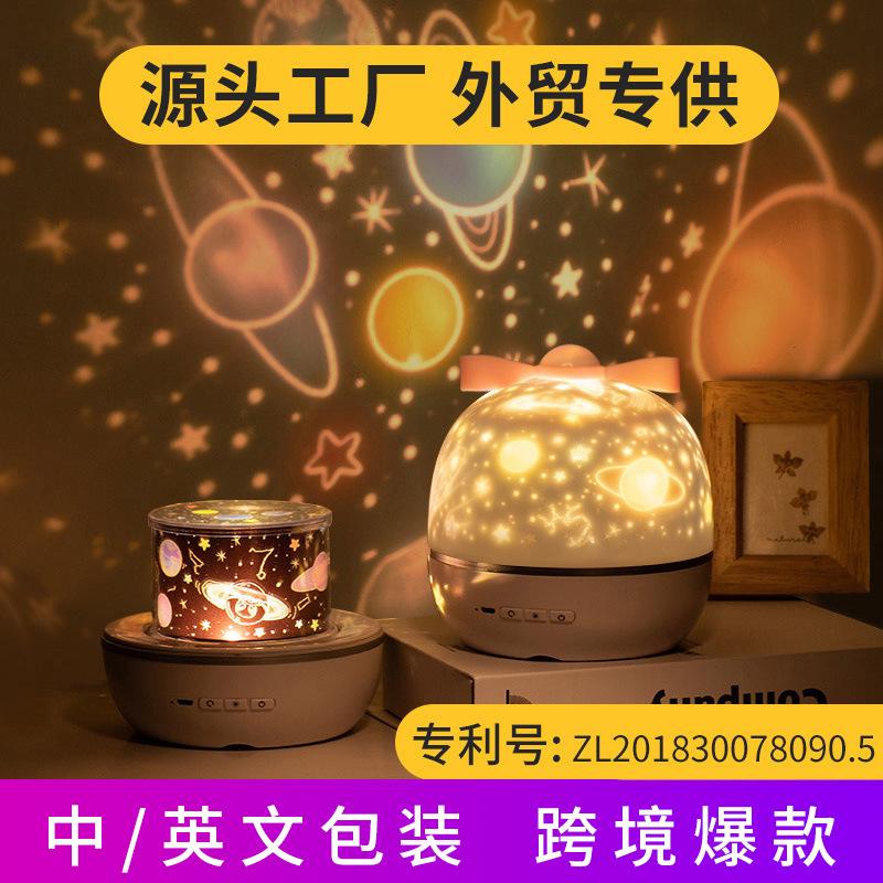 星空灯投影仪新奇特led小夜灯儿童生日礼物女生520创意礼品氛围灯