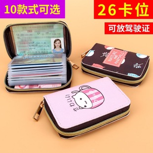 2021 new cartoon card holder fashionable and exquisite large-capacity lady card holder card anti-degaussing card holder