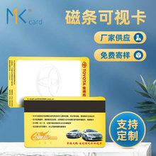磁条可视卡三菱可视膜可视卡KTV酒店消费IC会员擦写芯片可视卡