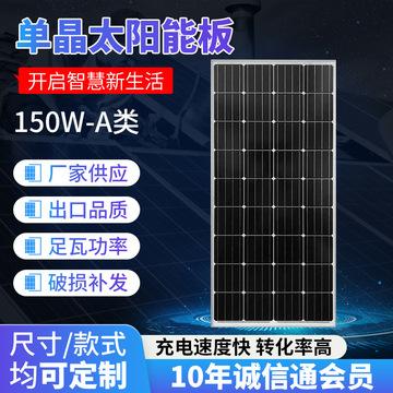 厂家直供150W36V单晶硅太阳能电池板光伏组件24V蓄电池充电板路灯