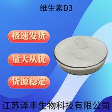 维生素D3 价格 食品级维生素D3 现货批发 维生素D3