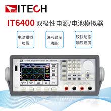 艾德克斯 双极性直流可调电源/电池模拟器IT6400系列