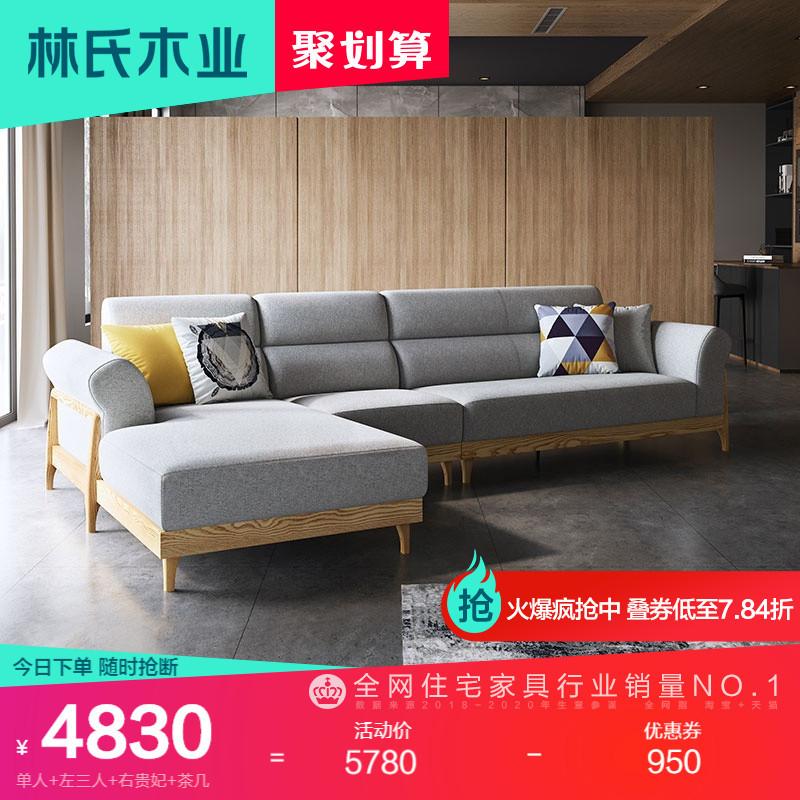 林氏木业现代简约实木布艺沙发转角贵妃家用客厅家具组合套装1014