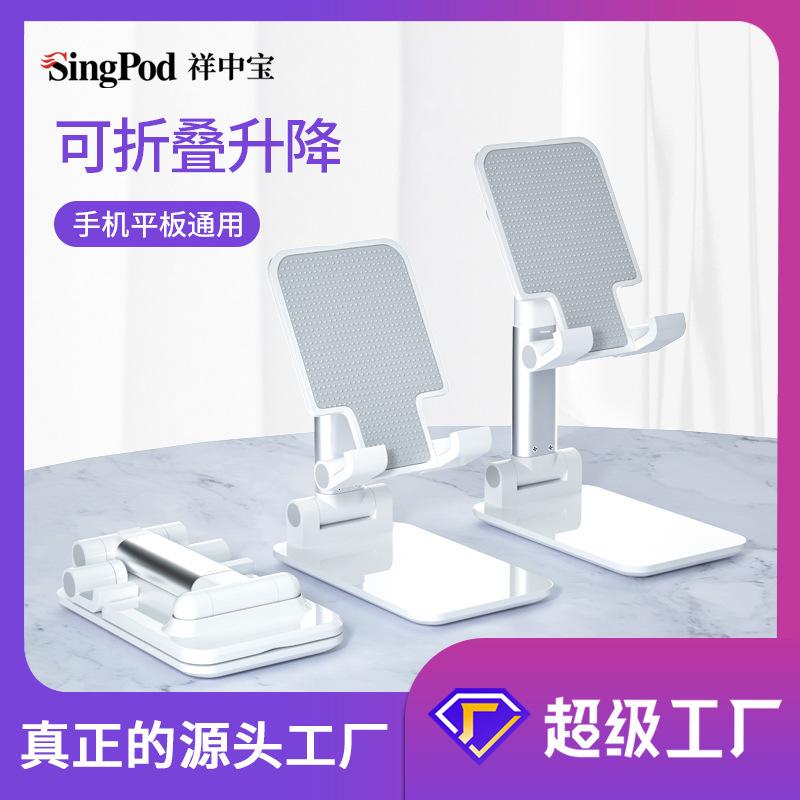 可调节迷你便携ipad平板直播网课通用懒人床头可折叠桌面手机支架