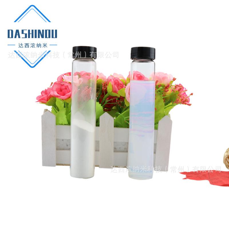 可视光水溶性纳米光触媒 除甲醛可按1:100稀释,水溶性光触媒