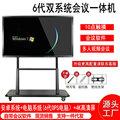 55寸/98寸大屏触控一体机6代4K智能投屏会议平板视频会议一体机