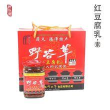 野谷草豆腐乳贵州特产遵义霉豆腐红方素豆腐礼盒装200g 6瓶包邮