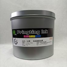 经济型树脂胶印印纸油墨快固系列  欣光辉  紫丁香  月光牌  GH黑