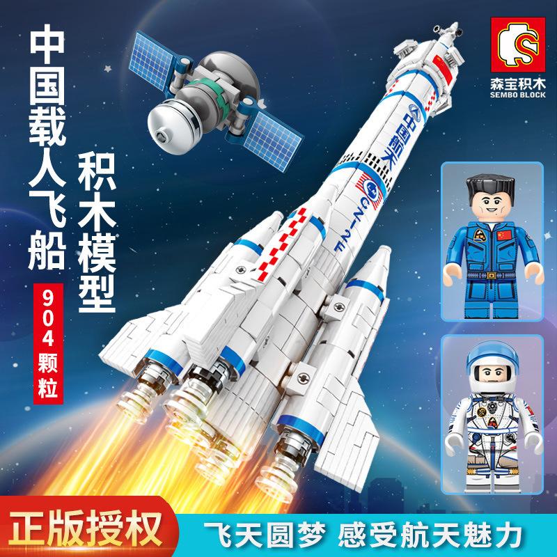 森宝203304正版航天文化载人飞船兼容樂高积木儿童科教启蒙玩具