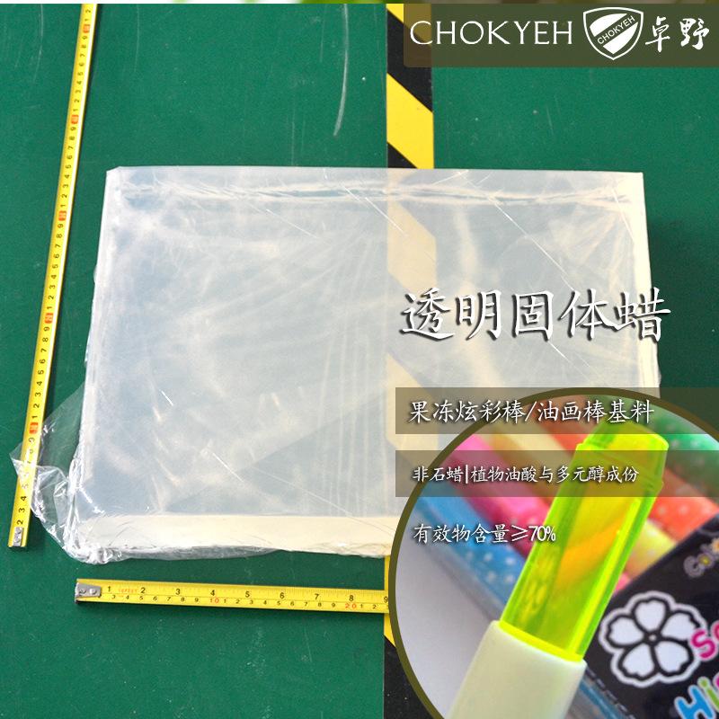 固体荧光炫彩棒制作原材料源自深圳卓野透明好稳定不软