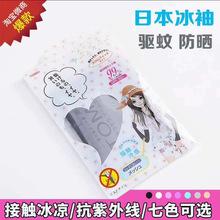 日本tomei冰袖女冰丝袖套夏季防晒袖套户外运动冰袖套手臂套