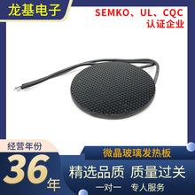石墨烯高温红外电热膜家用电器微晶玻璃发热板 电热壶可定制