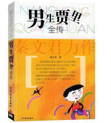 男生贾里全传 秦文君 9-11-13岁3-6年级少儿童书小学教辅儿童文学