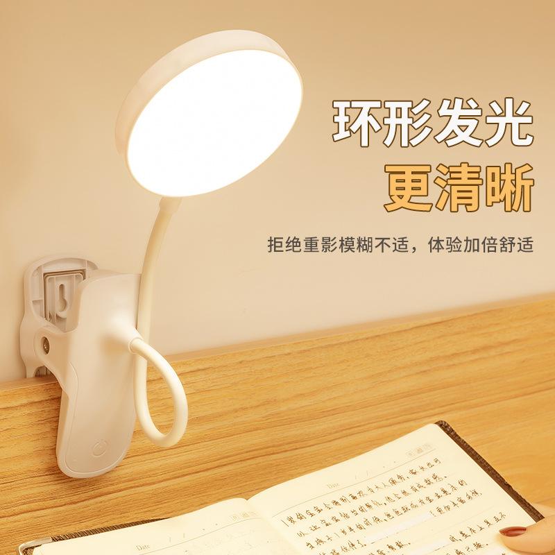 跨境夹子小台灯学习宿舍家用护眼灯书桌学生LED充电灯卧室床头灯