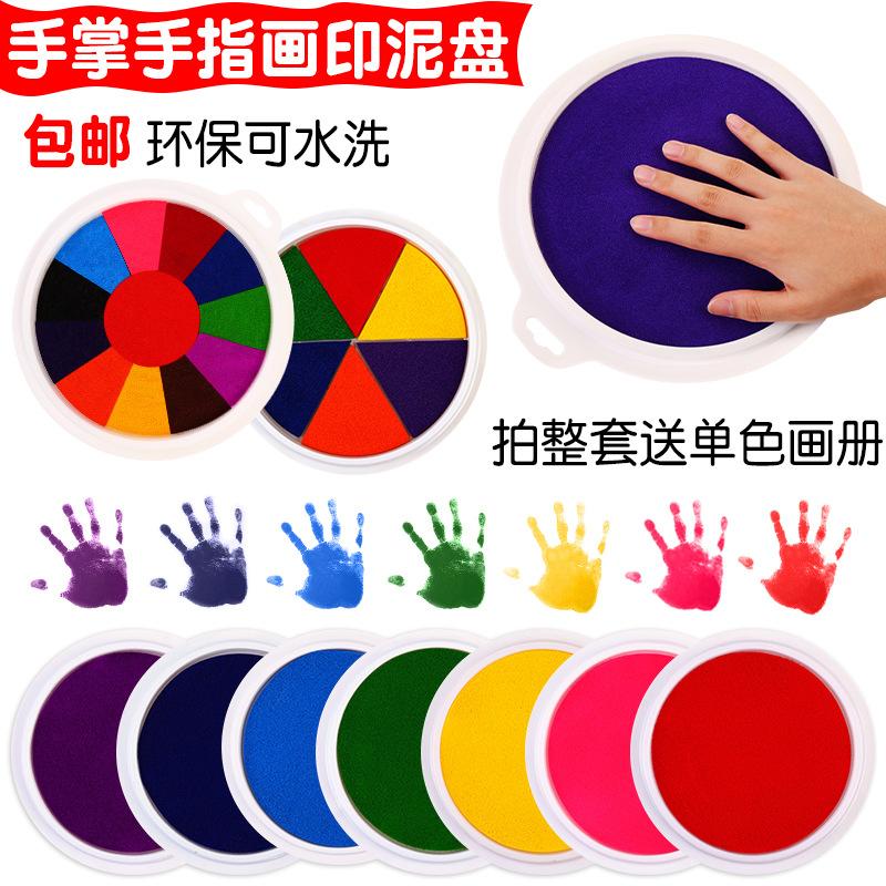 幼儿园儿童大号手指画印泥可水洗绘画颜料手掌拓印涂鸦彩绘手印盘