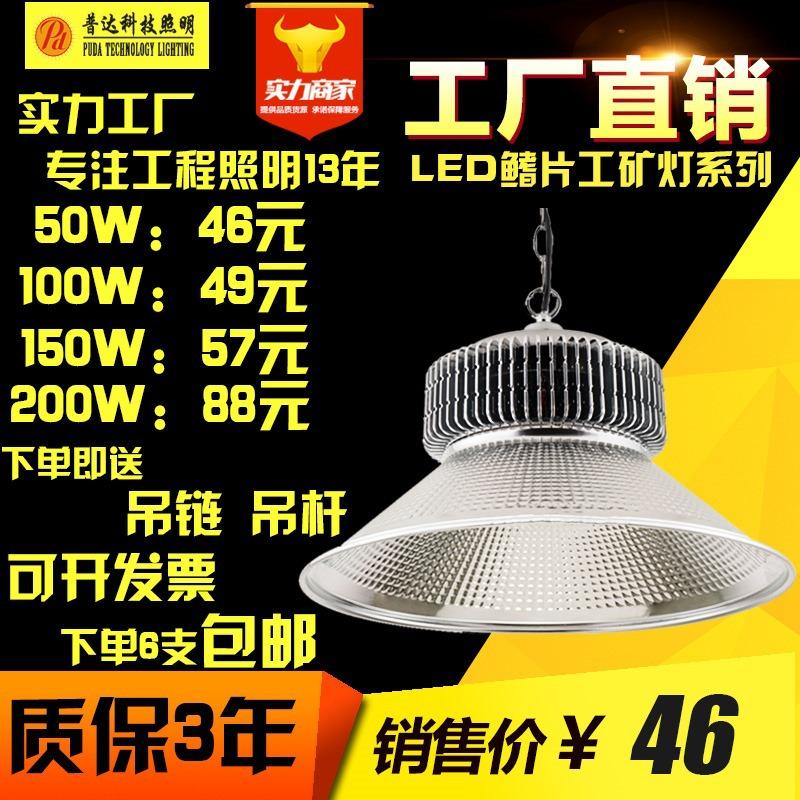 LED工矿灯 LED鳍片工矿灯 厂房灯工厂灯仓库车间灯100W 150W 200W