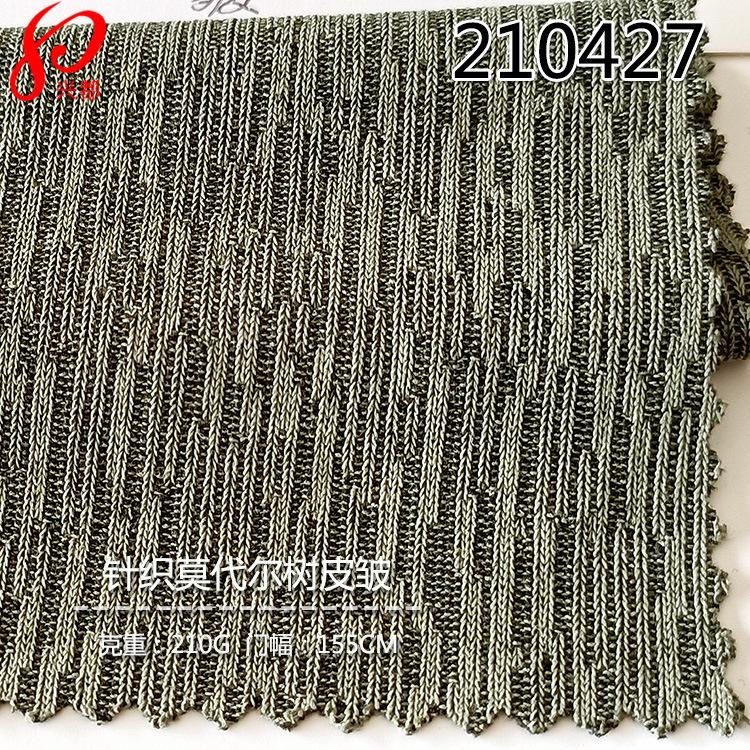 210427针织莫代尔树皮皱尾