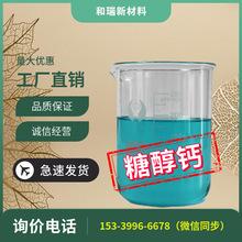 糖醇钙 液体叶面肥 钙肥 螯合钙  补钙防裂果 批发零售 糖醇钙