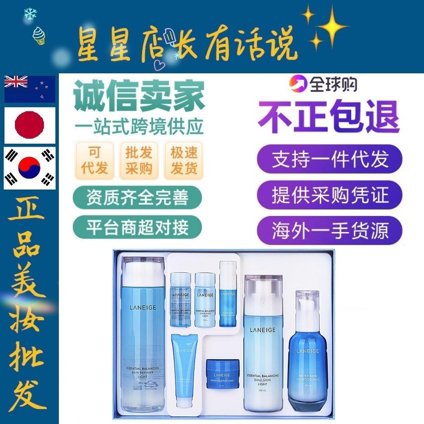 韩国兰精芝华三件套装水库凝肌清爽滋润型套盒补水保湿水乳精华