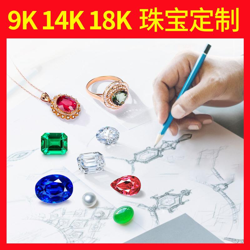 厂家红蓝宝石祖母绿莫桑石18k金项链戒指耳环手链高端珠宝定制