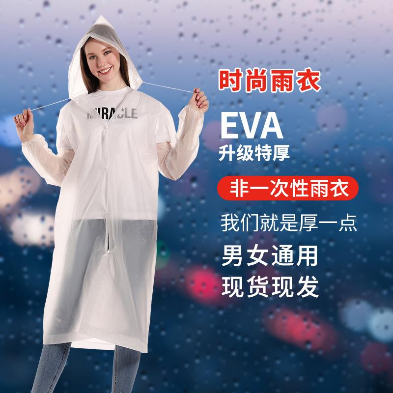 批发eva雨衣徒步透明雨衣成人非一次性雨衣户外旅游儿童雨衣定制
