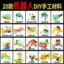 DIY机器人科学实验拼装材料科技小制作小学生STEAM科教儿童玩具