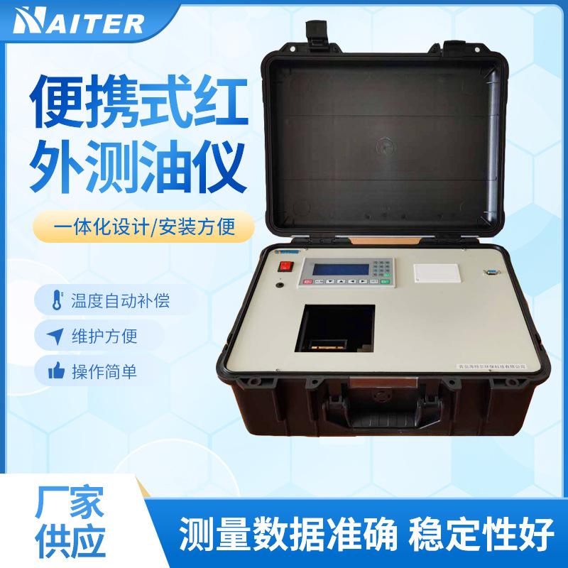 厂家现货OIL-8-B型便携式红外测油仪 水质分析仪水质检测仪