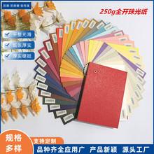 250g全开双面珠光纸 彩色珠光卡纸  印刷包装特种纸 贺卡用纸