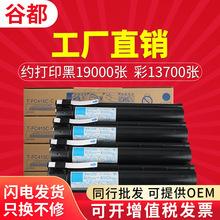 谷都适用东芝T-FC415粉盒 2010 2510 2515 3015 3515AC复印机墨盒