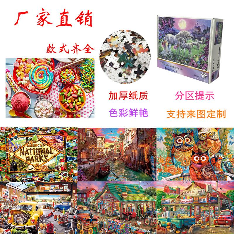 厂家直销 跨境热卖1000片成人拼图儿童益智减压玩具圣诞拼图礼物