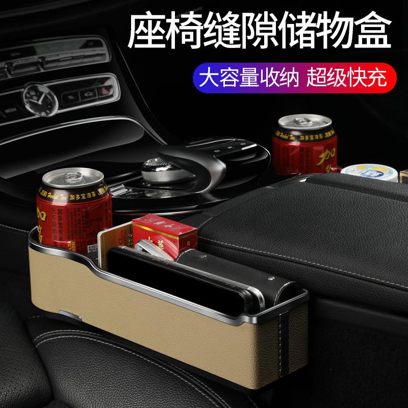 抖音车载收纳盒置物手机USB充电汽车通用多功能座椅夹缝隙储物盒