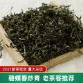 碧螺春炒青绿茶2021新茶特级茶叶老茶客推荐浓香高山春茶散装批发