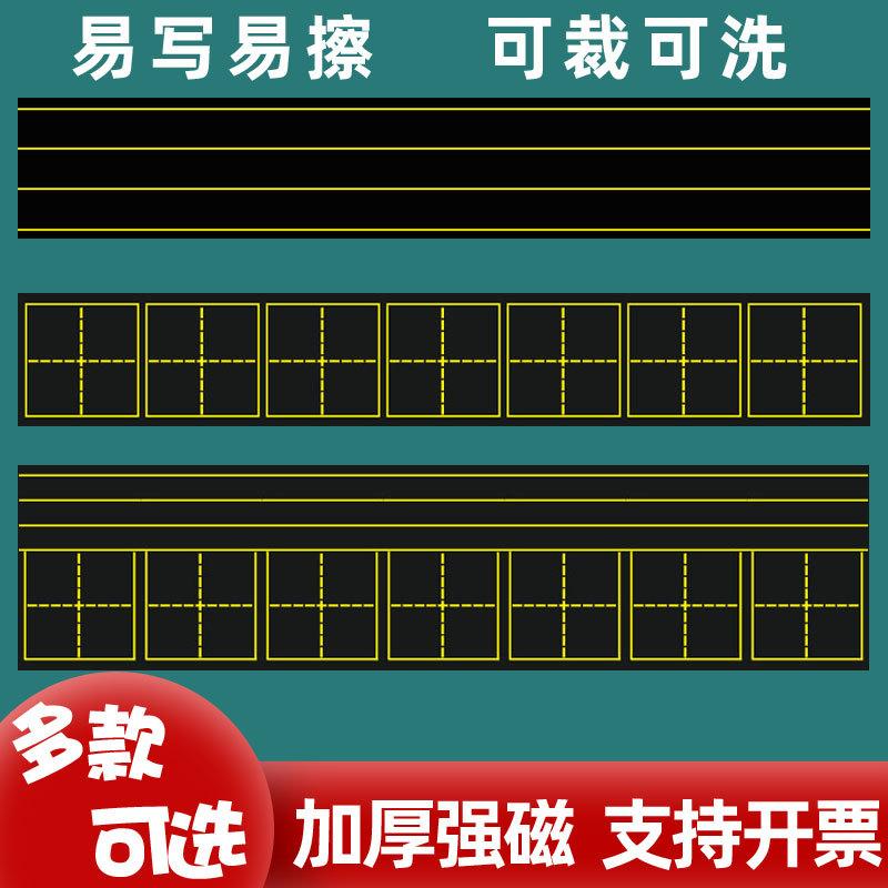 磁性田字格黑板贴拼音四线三格小黑板磁贴英语米字格软磁条磁力生