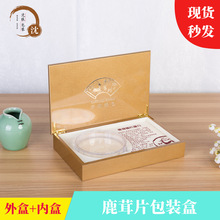 定制生产鹿茸片木盒 礼品木质包装盒鹿茸蜡片木盒