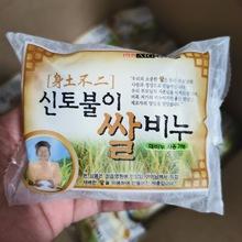 韩国城愿身土不二去灰皂免搓去泥洗澡搓澡大米香皂肥皂成元诚愿