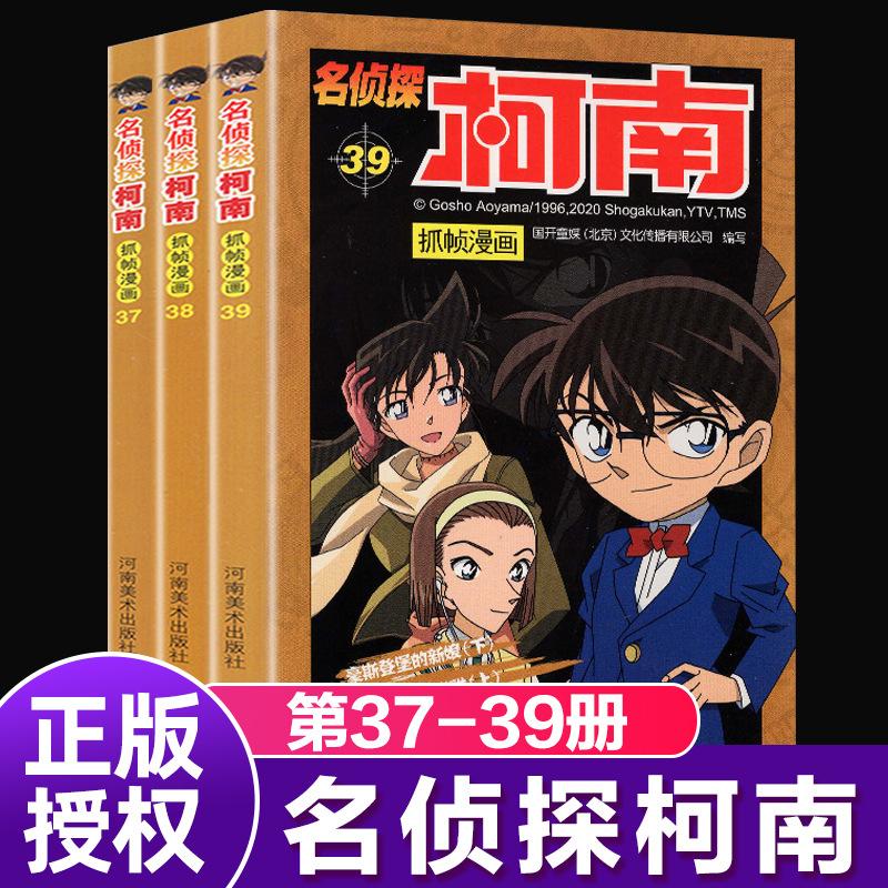 名侦探柯南漫画书正版 37-39册全套3册日本卡通漫画悬疑推理小说