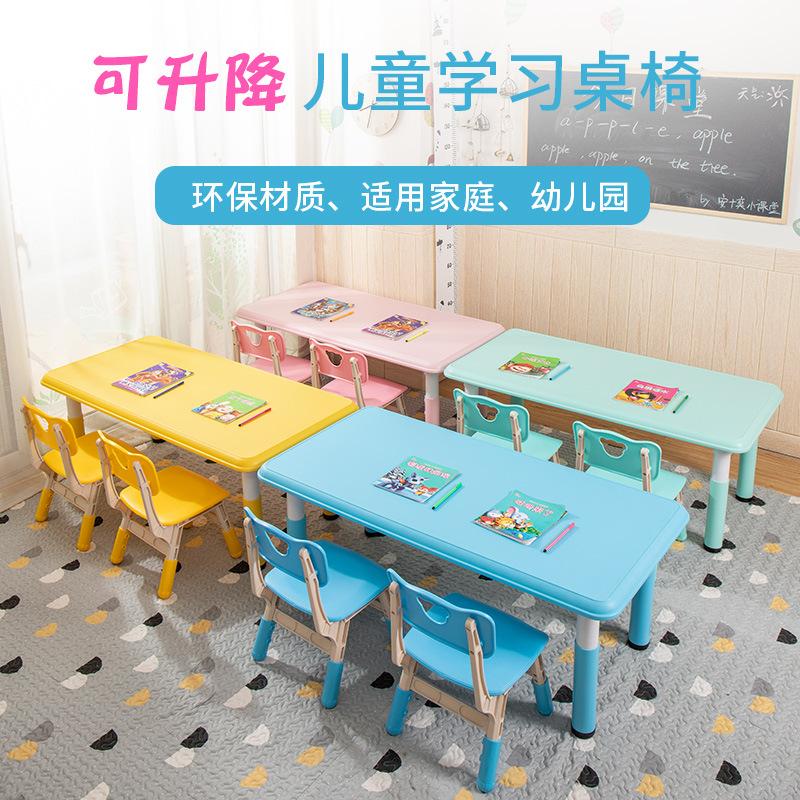 幼儿园桌椅儿童桌子套装宝宝玩具桌家用塑料桌学习桌长方形小椅子