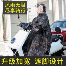 雨衣電動全長款大車加厚水身防加防暴雨摩托車騎行單人雨披女