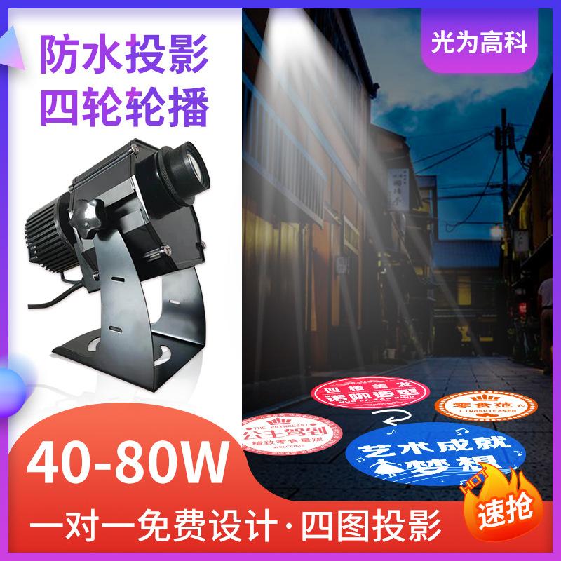 LED广告四图投影灯多图切换轮播投图案户外亮化灯LOGO舞台灯厂家