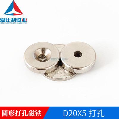 货源稀土强磁20x5圆形打孔磁铁 五金磁钢 磁石 吸铁石20*5磁铁打孔批发