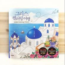 韩国大人成人涂色本手绘本希腊旅行涂鸦填色书减压解压画画本画册