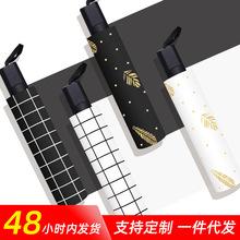 三折创意太阳伞印刷logo定制黑胶遮阳防晒小黑伞女折叠晴雨伞两用