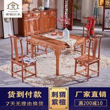 红木家具刺猬紫檀花梨木八仙桌中式实木四方餐桌椅小方桌饭桌餐椅