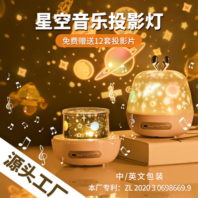 创意梦幻星空灯投影仪 led儿童小夜灯 女生礼物礼品氛围灯生日