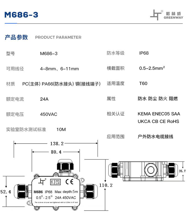 M686-3防水接線盒2.jpg