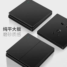 国际电工 黑色墙壁开关插座面板暗装家用86型五孔带USB大面板单开