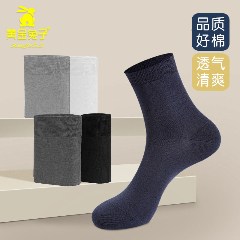 Male business solid color socks