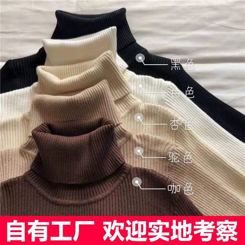 高领长袖打底衫2021秋冬季翻领内搭修身黑色套头毛衣女紧身针织衫