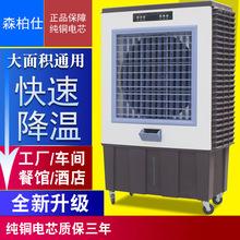 大功率工厂通风降温设备移动冷风机工业环保空调移动水空调